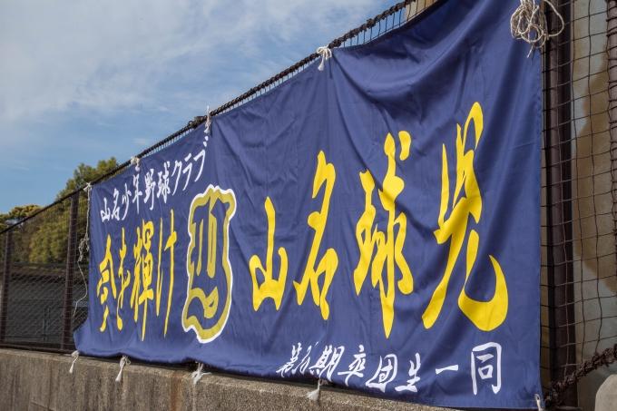 山名少年野球クラブ